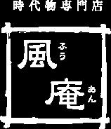 時代物専門店 風庵(ふうあん)
